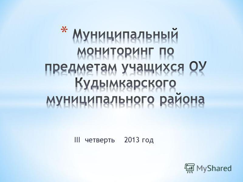 III четверть 2013 год