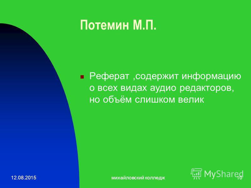 12.08.2015 михайловский колледж 10 Потемин М.П. Реферат,содержит информацию о всех видах аудио редакторов, но объём слишком велик
