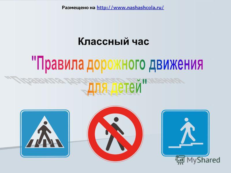 Классный час Размещено на http://www.nashashcola.ru/http://www.nashashcola.ru/