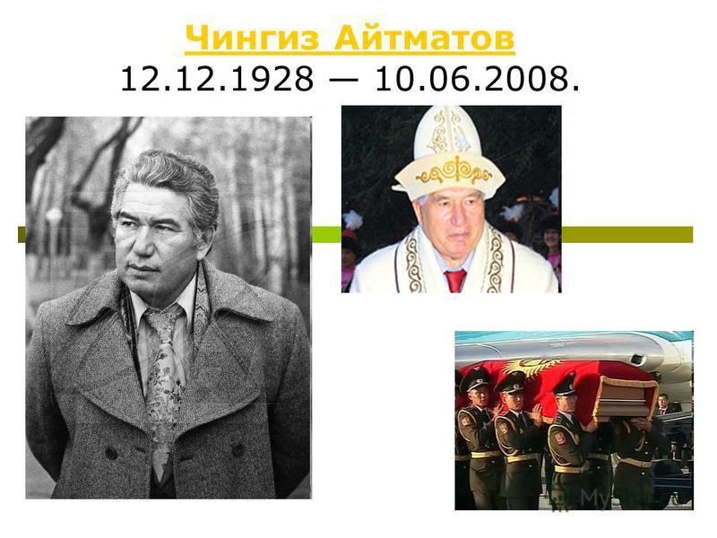 Чингиз Айтматов 12.12.1928 10.06.2008.