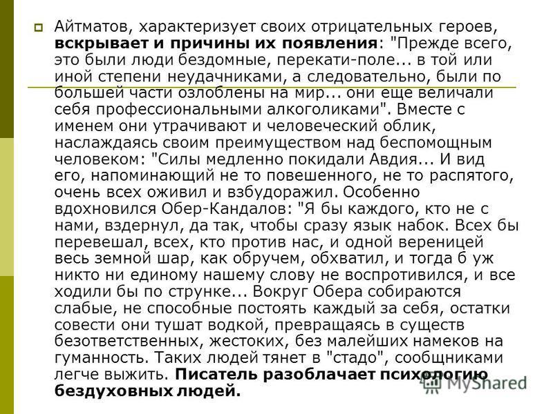 Айтматов, характеризует своих отрицательных героев, вскрывает и причины их появления: