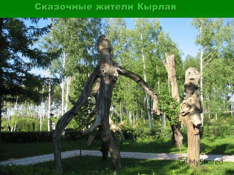 Сказочные жители Кырлая