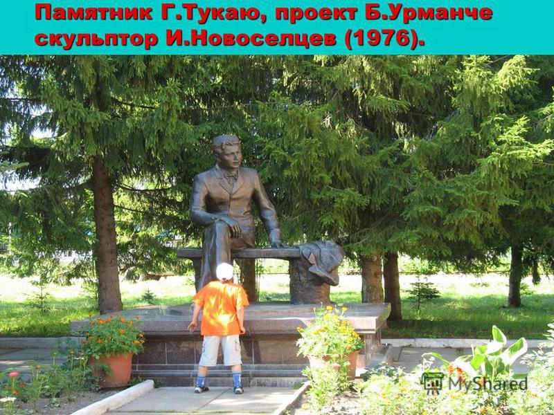 Памятник Г.Тукаю, проект Б.Урманче скульптор И.Новоселцев (1976).