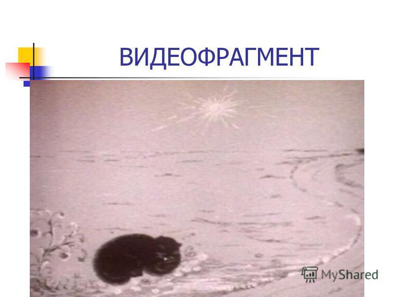 ВИДЕОФРАГМЕНТ