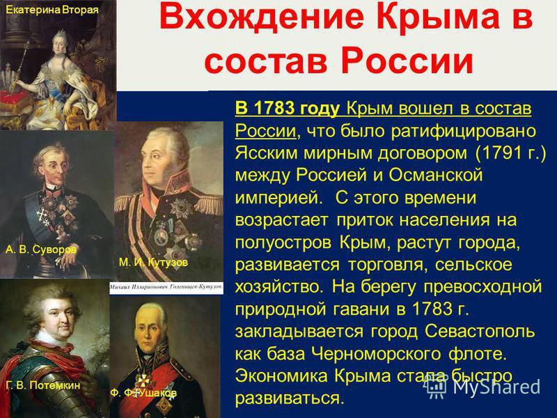 Вхождение Крыма в состав России В 1783 году Крым вошел в состав России, что было ратифицировано Ясским мирным договором (1791 г.) между Россией и Османской империей. С этого времени возрастает приток населения на полуостров Крым, растут города, разви