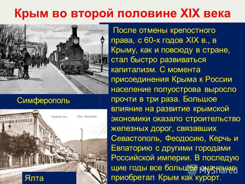 Крым во второй половине XIX века После отмены крепостного права, с 60-х годов XIX в., в Крыму, как и повсюду в стране, стал быстро развиваться капитализм. С момента присоединения Крыма к России население полуострова выросло прочти в три раза. Большое