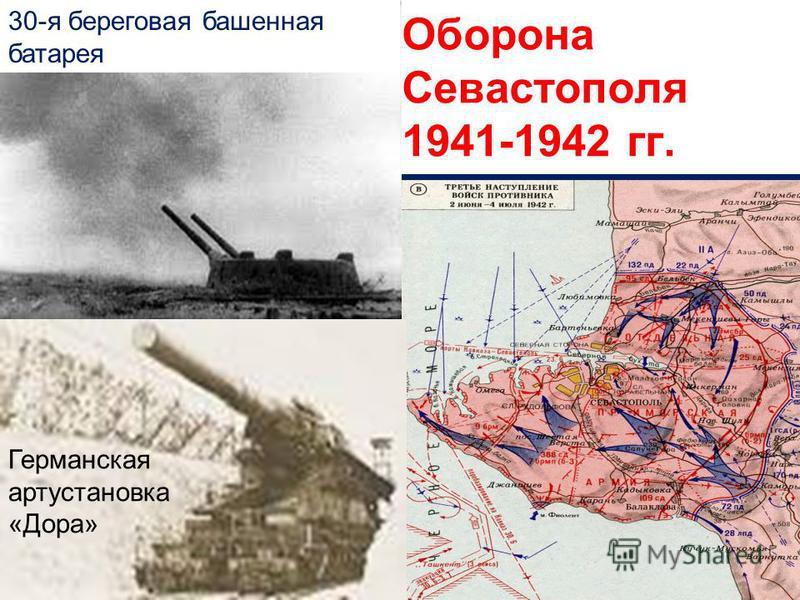 Оборона Севастополя 1941-1942 гг. Германская артустановка «Дора» 30-я береговая башенная батарея