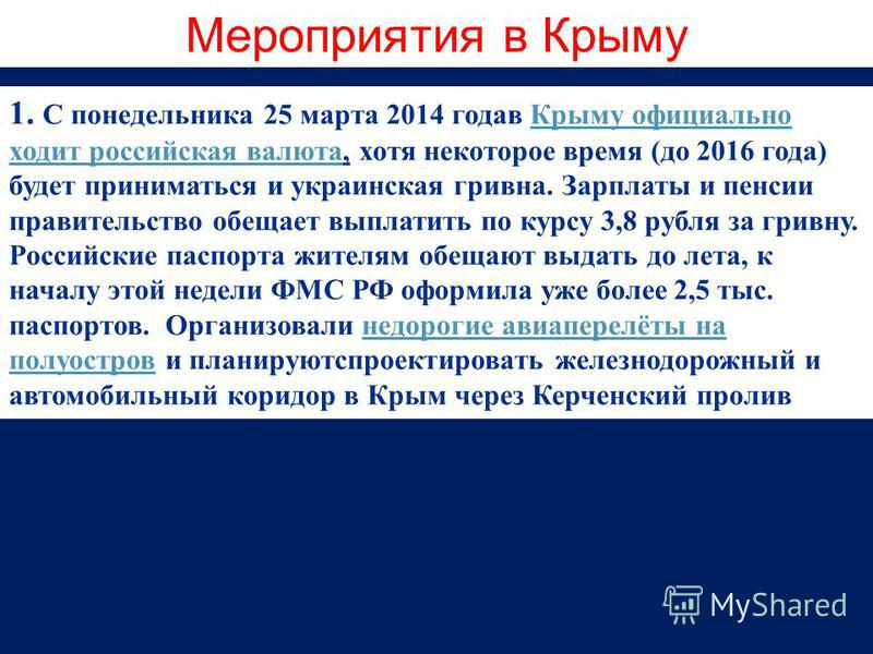 1. С понедельника 25 марта 2014 года в Крыму официально ходит российская валюта, хотя некоторое время (до 2016 года) будет приниматься и украинская гривна. Зарплаты и пенсии правительство обещает выплатить по курсу 3,8 рубля за гривну. Российские пас