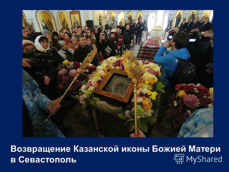 Возвращение Казанской иконы Божией Матери в Севастополь