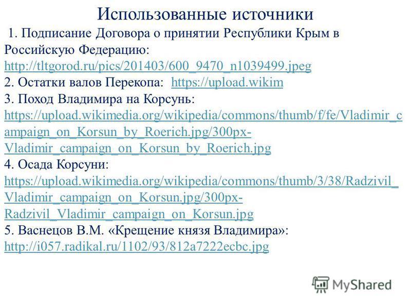 Использованные источники 1. Подписание Договора о принятии Республики Крым в Российскую Федерацию: http://tltgorod.ru/pics/201403/600_9470_n1039499. jpeg http://tltgorod.ru/pics/201403/600_9470_n1039499. jpeg 2. Остатки валов Перекопа: https://upload