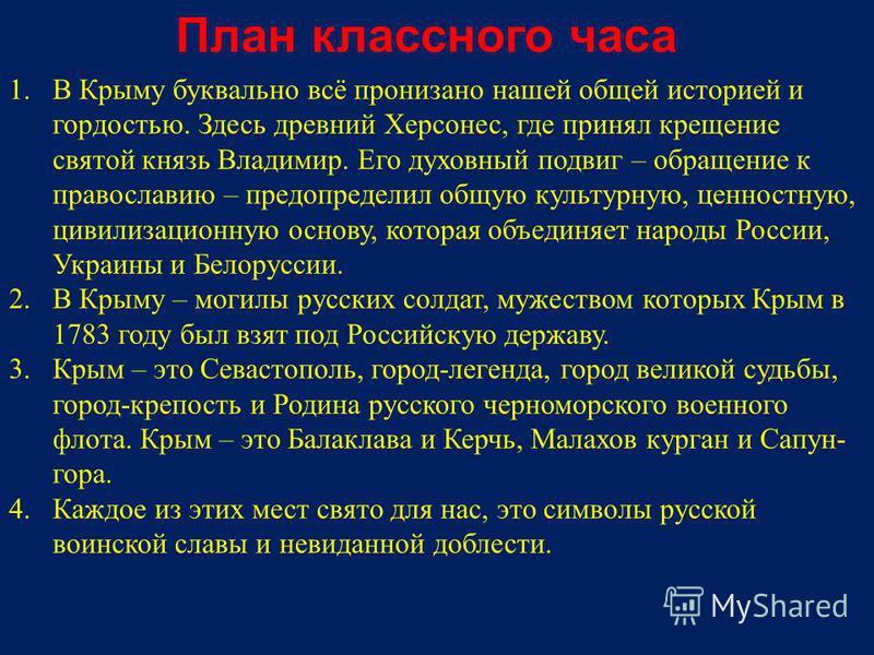1. В Крыму буквально всё пронизано нашей общей историей и гордостью. Здесь древний Херсонес, где принял крещение святой князь Владимир. Его духовный подвиг – обращение к православию – предопределил общую культурную, ценностную, цивилизационную основу
