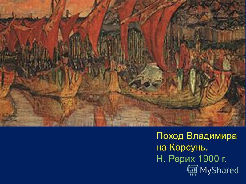 Поход Владимира на Корсунь. Н. Рерих 1900 г.