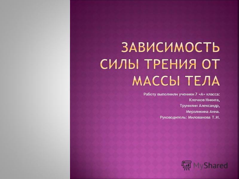 Работу выполнили ученики 7 «А» класса: Клочков Никита, Трунилин Александр, Мерзликина Анна. Руководитель: Милованова Т.И.