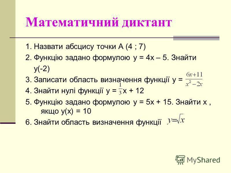у = х 2 -2 y = (х+3) 2 y = (x-4) 2 y = x 2 +1 y=(x+2) 2_ 1 На 2 одиниці вниз На 1 одиницю вгору На 2 одиниці вліво і на 1 одиницю вниз На 3 одиниці вліво На 4 одиниці вправо 6. Як треба паралельно перенести графік функції у = х 2, щоб отримати даний