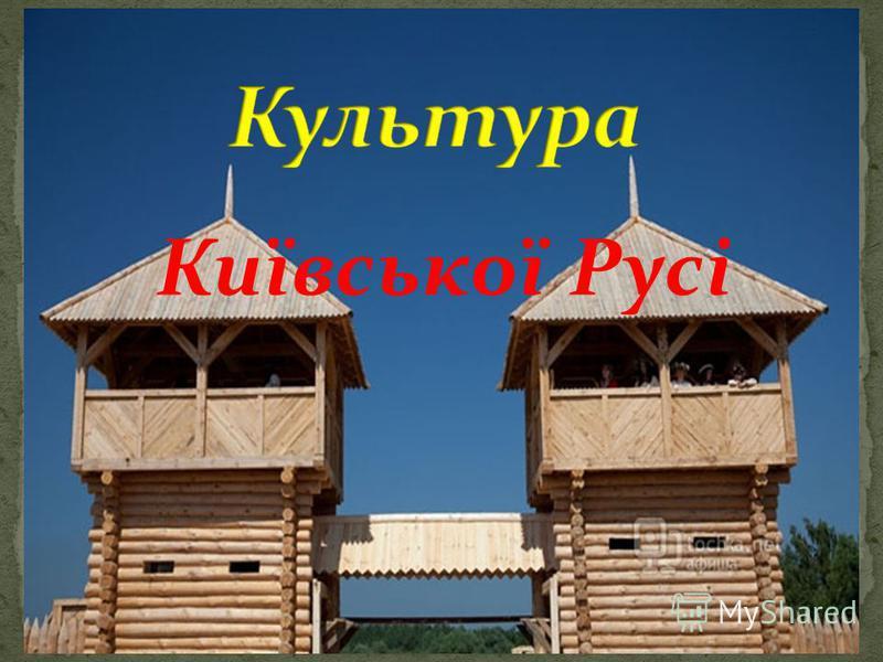 Київської Русі