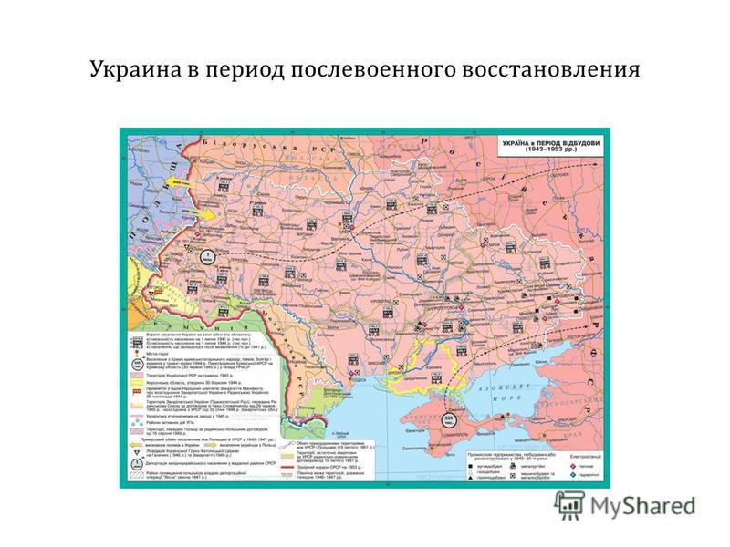 Украина в период послевоенного восстановления
