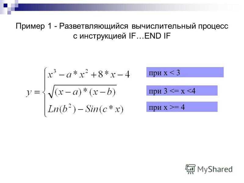 Пример 1 - Разветвляющийся вычислительный процесс с инструкциией IF…END IF при х < 3 при 3 <= x <4 при х >= 4