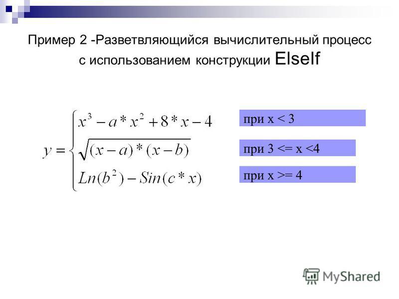 Пример 2 -Разветвляющийся вычислительный процесс c использованием конструкции ElseIf при х < 3 при 3 <= x <4 при х >= 4