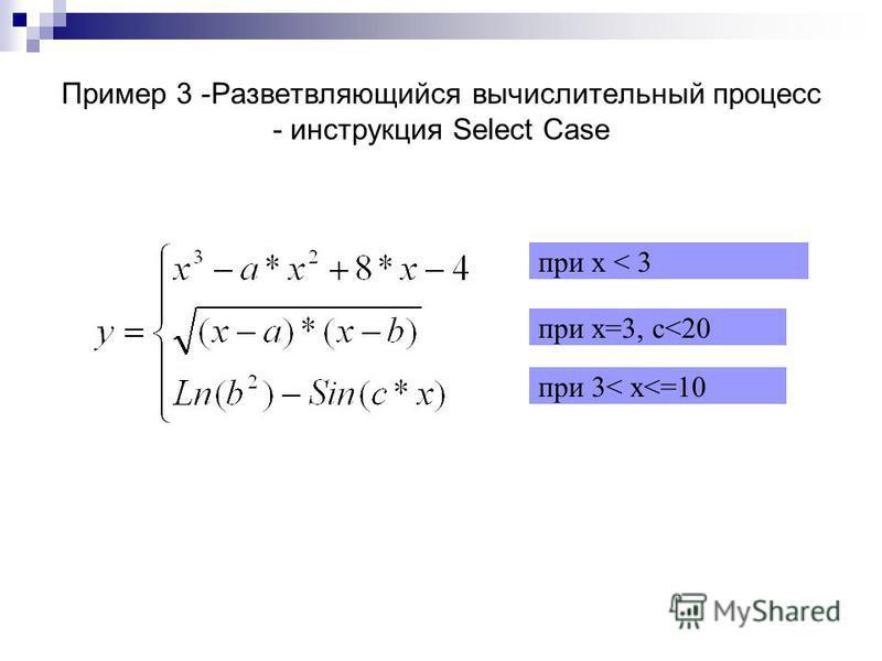 Пример 3 -Разветвляющийся вычислительный процесс - инструкциия Select Case при х < 3 при x=3, c<20 при 3< х<=10