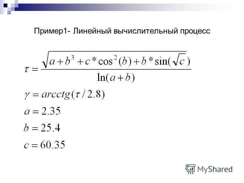 Пример 1- Линейный вычислительный процесс