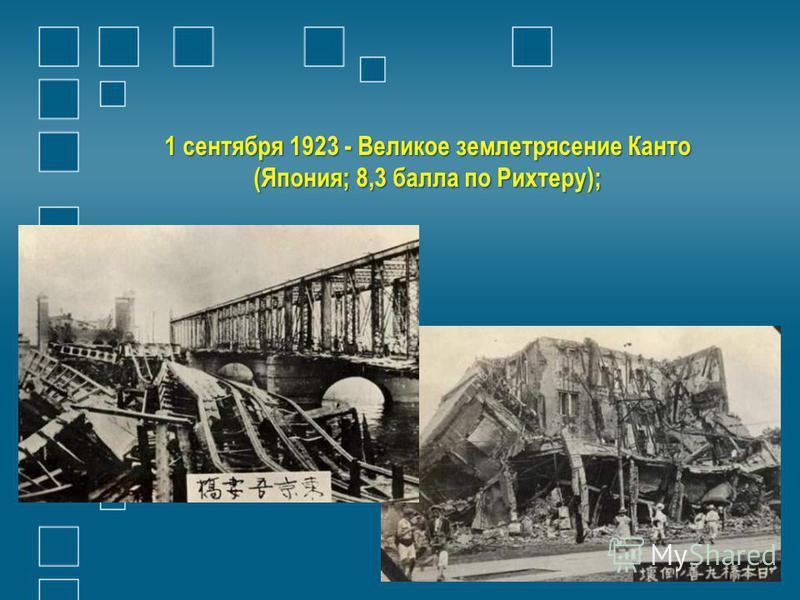 1 сентября 1923 - Великое землетрясение Канто (Япония; 8,3 балла по Рихтеру);
