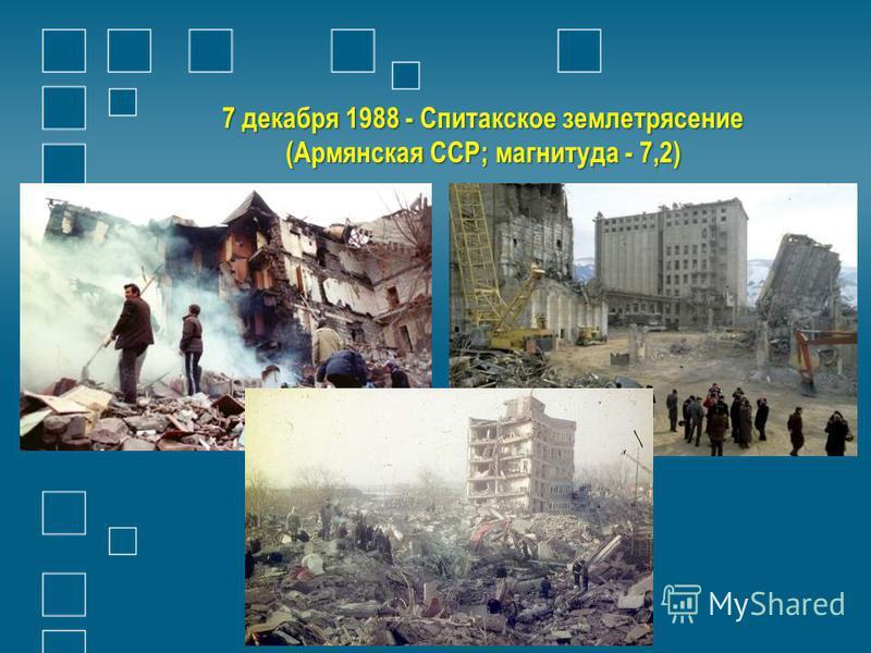 7 декабря 1988 - Спитакское землетрясение (Армянская ССР; магнитуда - 7,2)