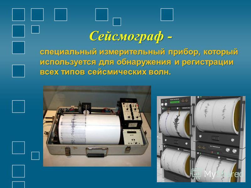 Сейсмограф - специальный измерительный прибор, который используется для обнаружения и регистрации всех типов сейсмических волн.