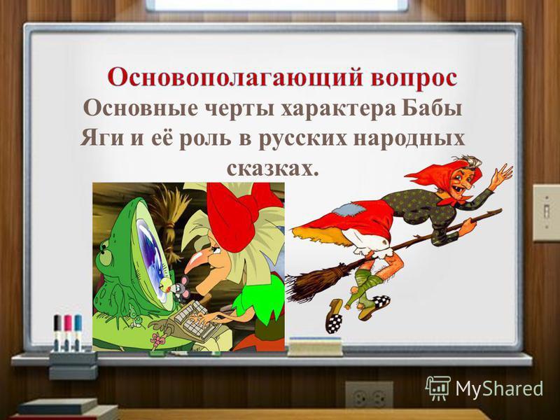 Основные черты характера Бабы Яги и её роль в русских народных сказках.