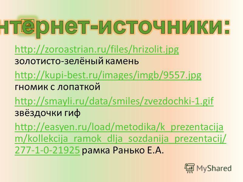 http://zoroastrian.ru/files/hrizolit.jpg http://zoroastrian.ru/files/hrizolit.jpg золотисто-зелёный камень http://kupi-best.ru/images/imgb/9557. jpg http://kupi-best.ru/images/imgb/9557. jpg гномик с лопаткой http://smayli.ru/data/smiles/zvezdochki-1