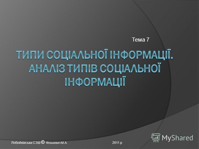 Тема 7 Лобойківська СЗШ © Фількевич М.А. 2011 р