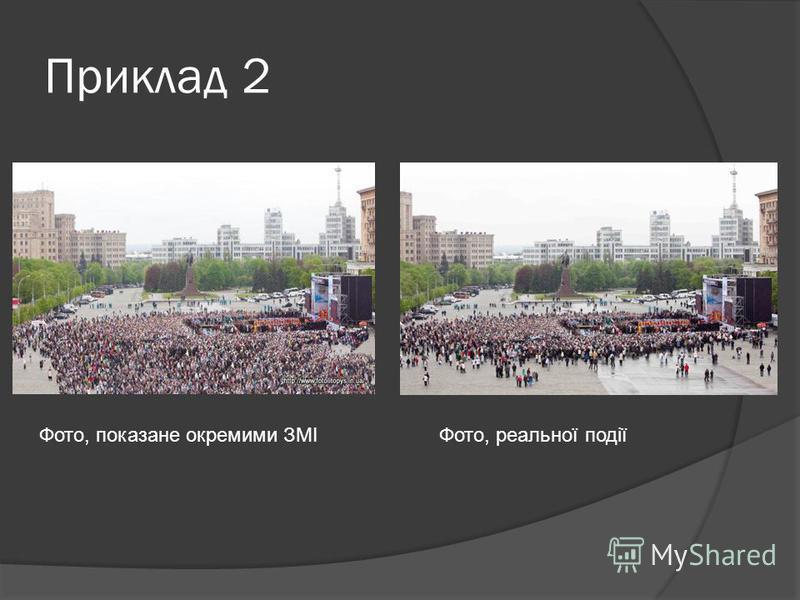 Приклад 2 Фото, показане окремими ЗМІФото, реальної події