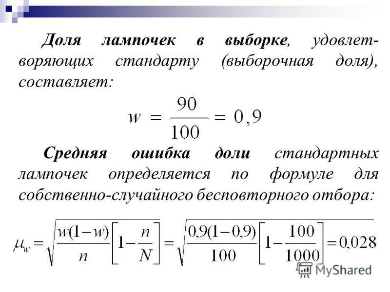 Доля лампочек в выборке, удовлетворяющих стандарту (выборочная доля), составляет: Средняя ошибка доли стандартных лампочек определяется по формуле для собственно-случайного бесповторного отбора: