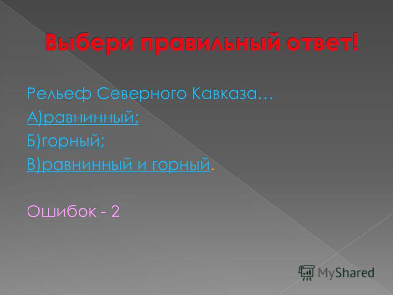 Рельеф Северного Кавказа… А)равнинный; Б)горный; В)равнинный и горныйВ)равнинный и горный. Ошибок - 2