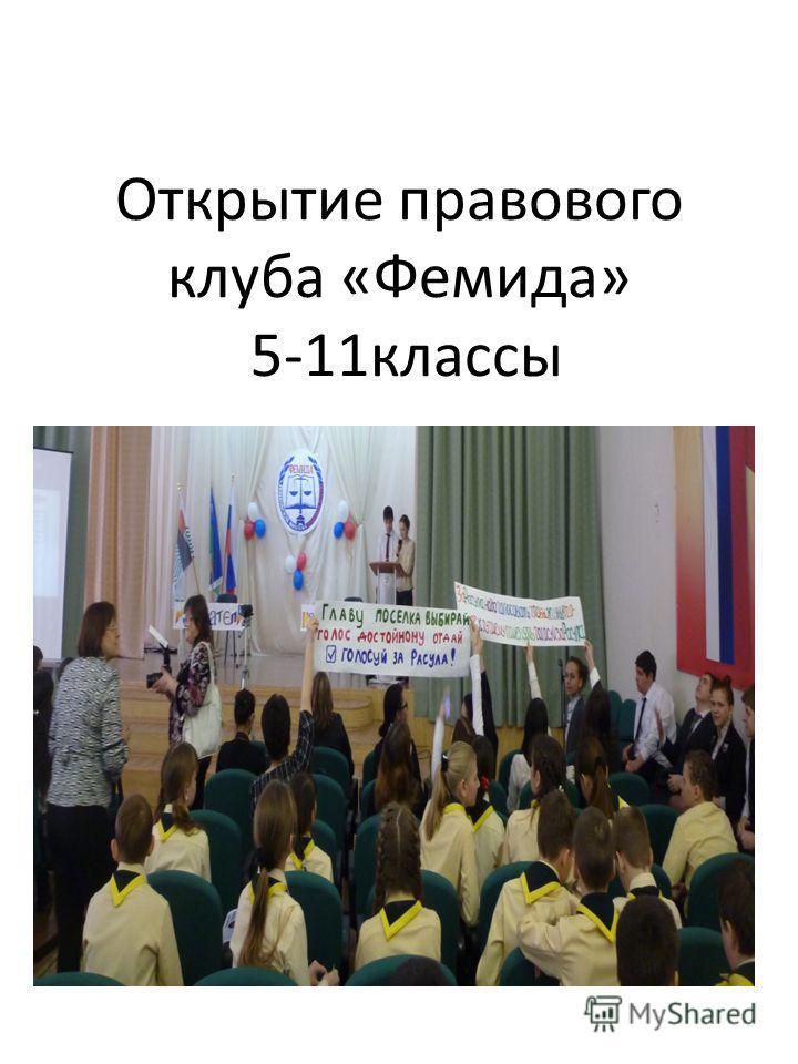 Открытие правового клуба «Фемида» 5-11 классы