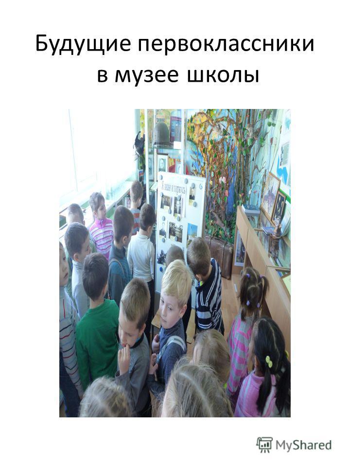 Будущие первоклассники в музее школы