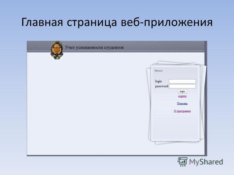 Главная страница веб-приложения