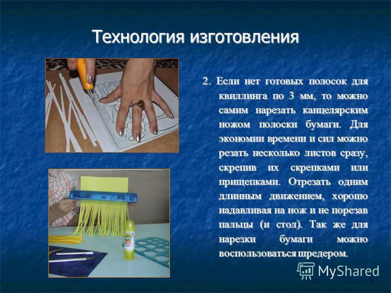 Технология изготовления 2. Если нет готовых полосок для квиллинга по 3 мм, то можно самим нарезать канцелярским ножом полоски бумаги. Для экономии времени и сил можно резать несколько листов сразу, скрепив их скрепками или прищепками. Отрезать одним