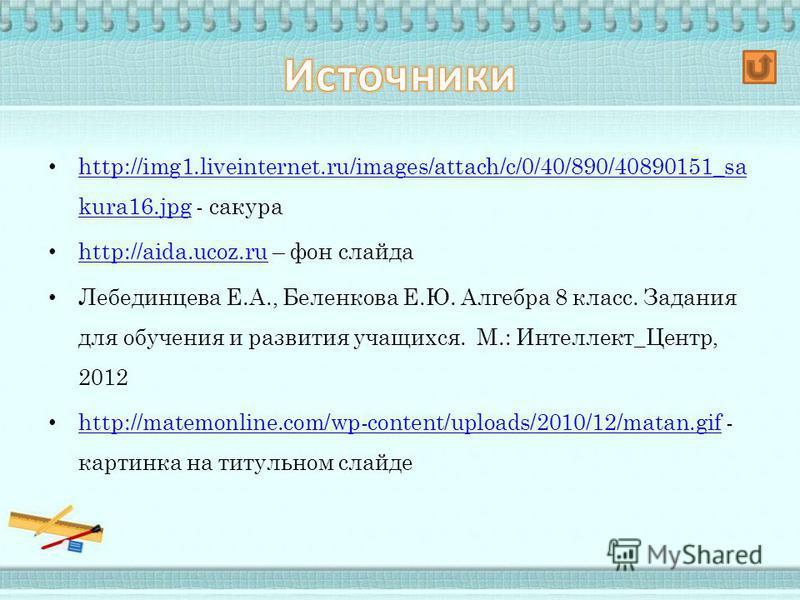 http://img1.liveinternet.ru/images/attach/c/0/40/890/40890151_sa kura16. jpg - сакура http://img1.liveinternet.ru/images/attach/c/0/40/890/40890151_sa kura16. jpg http://aida.ucoz.ru – фон слайда http://aida.ucoz.ru Лебединцева Е.А., Беленкова Е.Ю. А