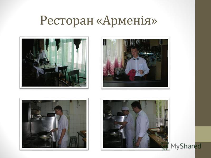 Ресторан «Арменія»