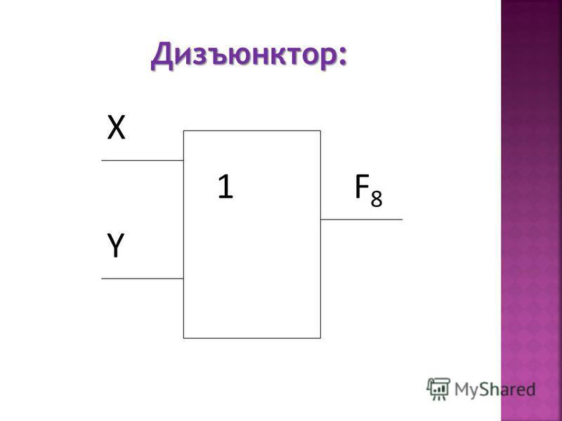 Дизъюнктор: 1 X F8F8 Y