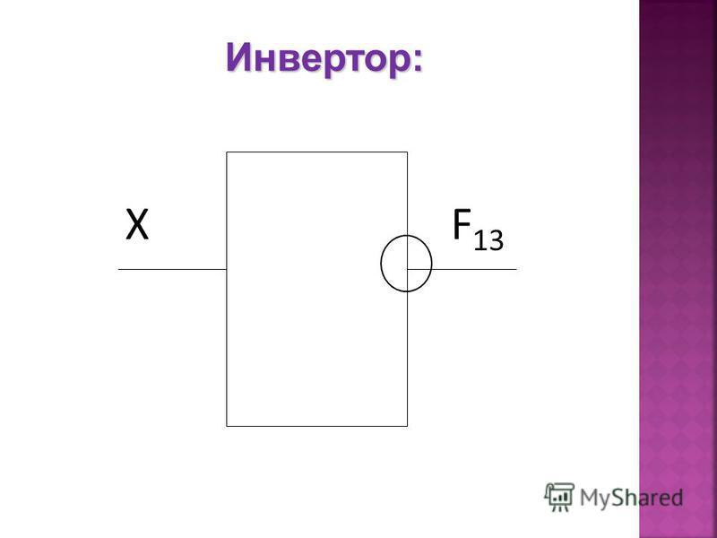 Инвертор: XF 13