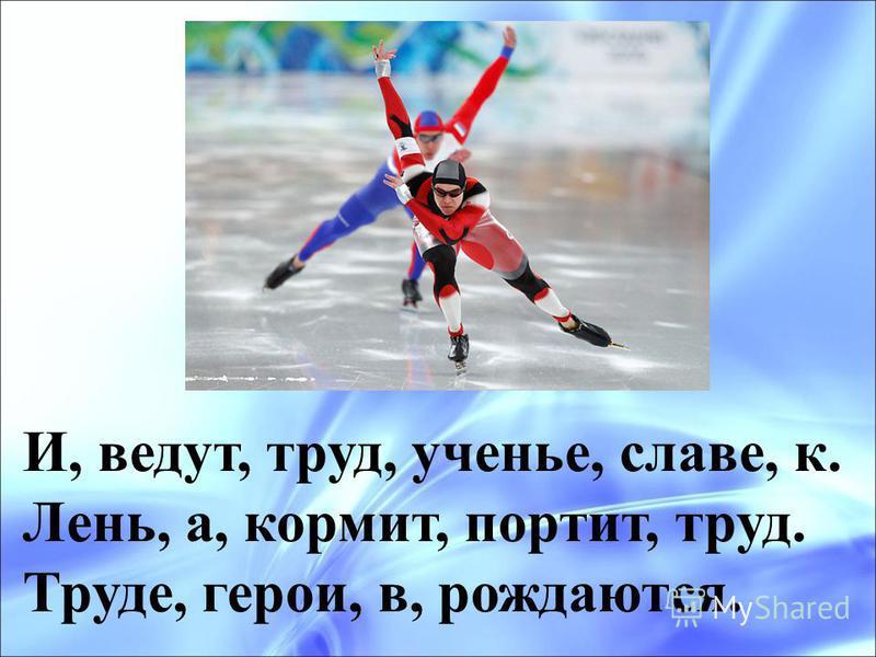 И, ведут, труд, ученье, славе, к. Лень, а, кормит, портит, труд. Труде, герои, в, рождаются.