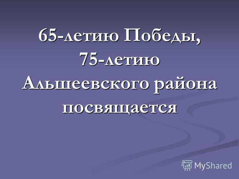 65-летию Победы, 75-летию Альшеевского района посвящается