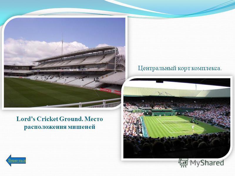 Lords Cricket Ground. Место расположения мишеней Вернуться Центральный корт комплекса.