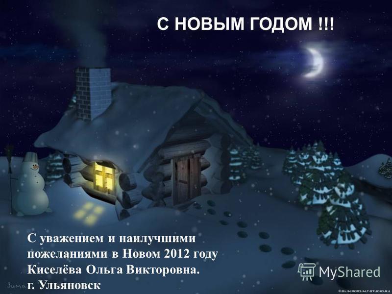 С НОВЫМ ГОДОМ !!! С уважением и наилучшими пожеланиями в Новом 2012 году Киселёва Ольга Викторовна. г. Ульяновск