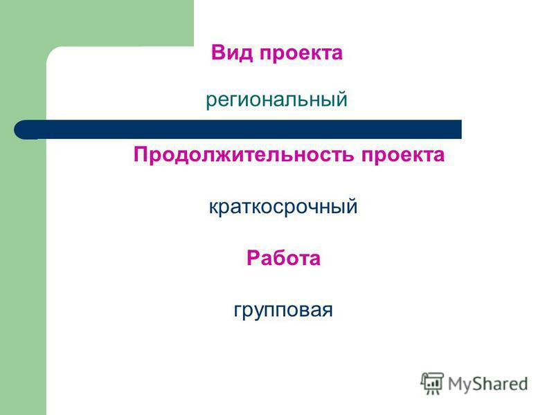 Вид проекта региональный Продолжительность проекта краткосрочный Работа групповая