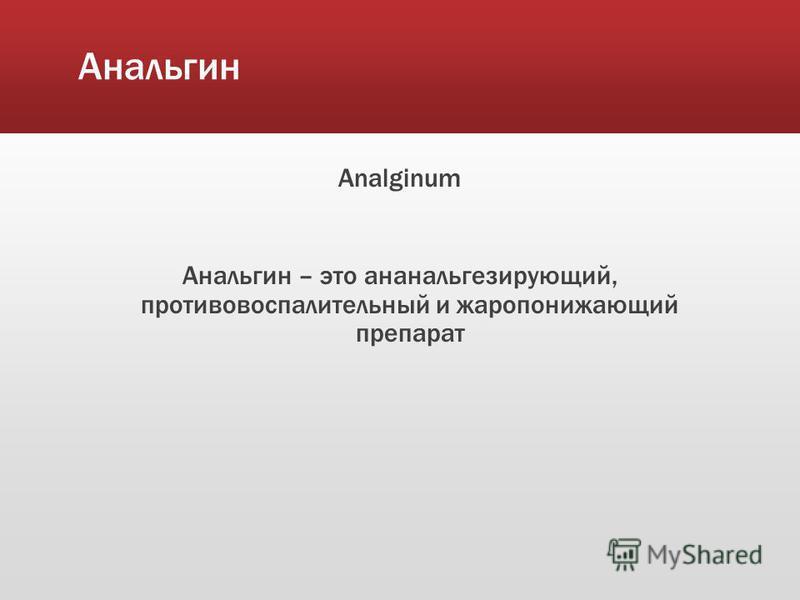 Анальгин Analginum Анальгин – это ананальгезирующий, противовоспалительный и жаропонижающий препарат