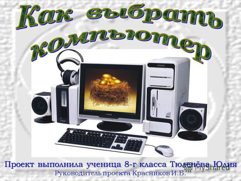 Проект выполнила ученица 8-г класса Тюленёва Юлия Руководитель проекта Красников И.Б.