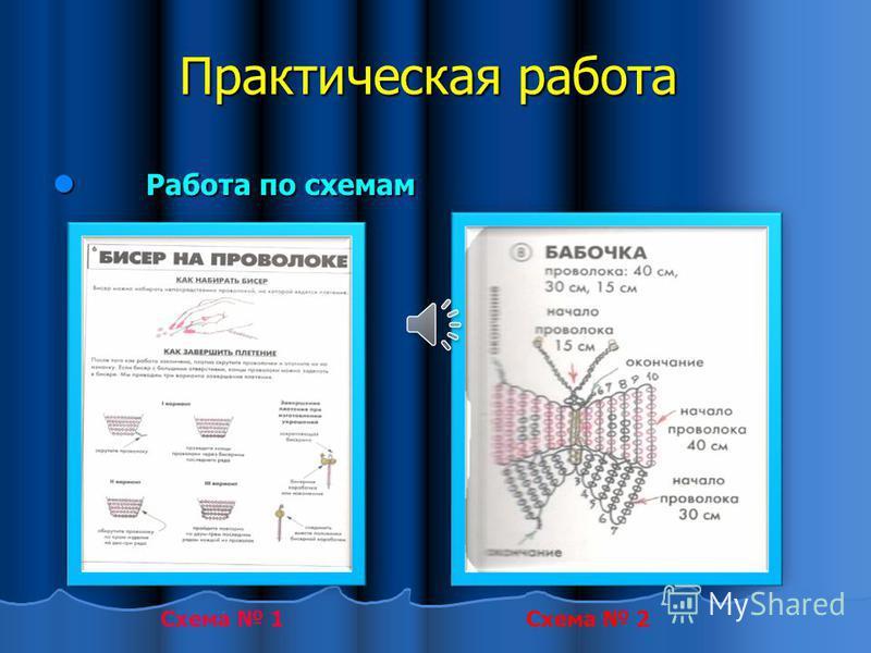 Практическая работа Работа по схемам Работа по схемам Схема 1Схема 2