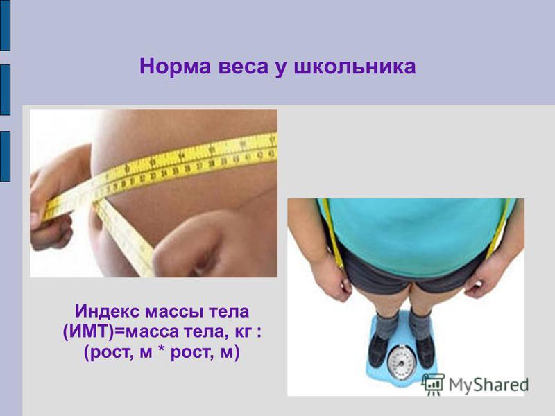 Норма веса у школьника Индекс массы тела (ИМТ)=масса тела, кг : (рост, м * рост, м)